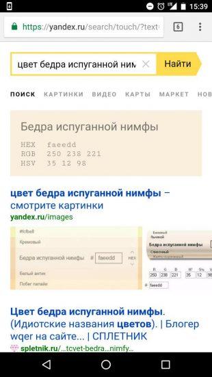 «Яндекс»: цвет бедра испуганной нимфы