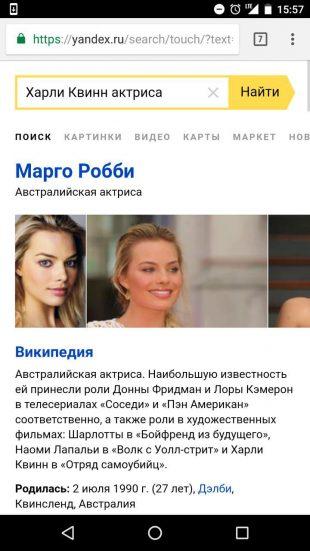«Яндекс»: поиск по неполному запросу