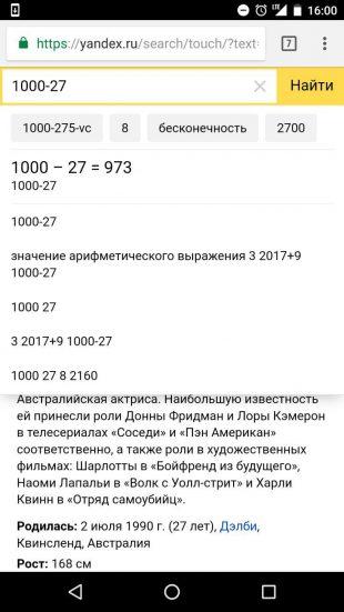 «Яндекс»: вычисления в строке поиска