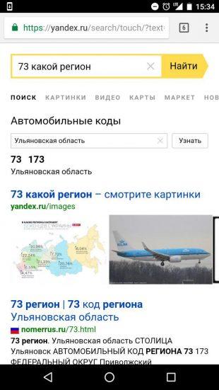 Яндекс»: поиск региона по коду