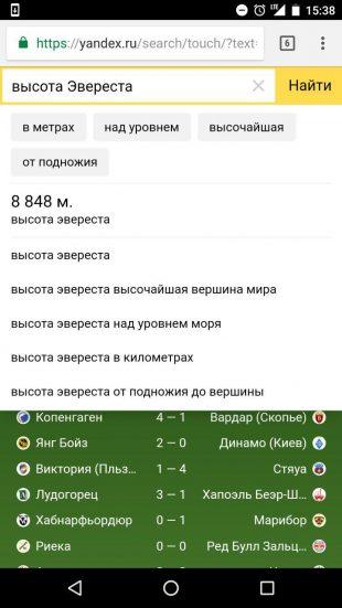 «Яндекс»: мгновенные подсказки