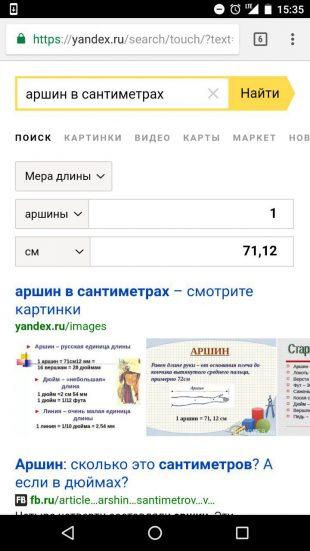 «Яндекс»: перевод из одной величины в другую