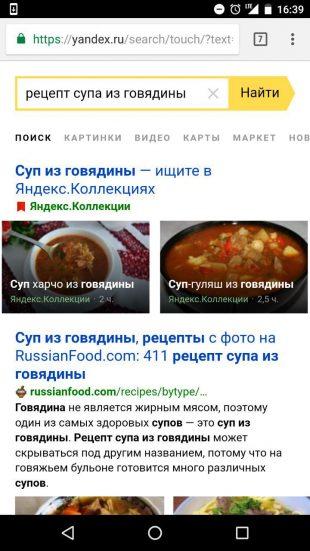 «Яндекс»: поиск рецепта по ингредиентам