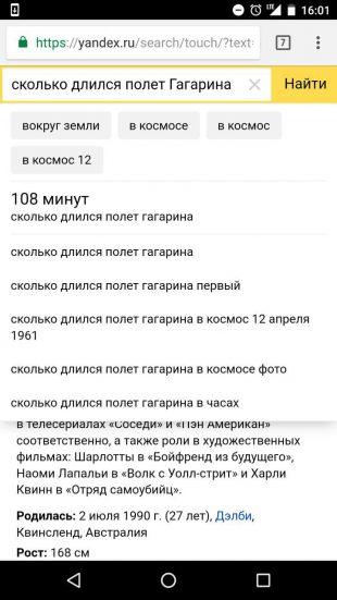 «Яндекс»: фактовый ответ