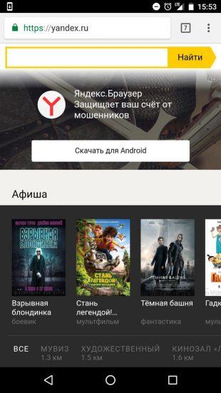 «Яндекс»: сеансы всех кинотеатров