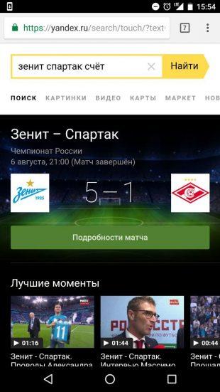 «Яндекс»: результаты матча