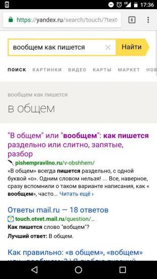 «Яндекс»: поиск правильного варианта написания