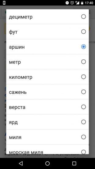 «Яндекс»: доступные величины