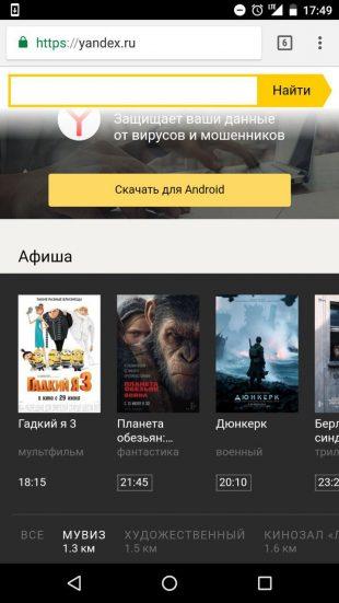 «Яндекс»: расписание выбранного кинотеатра