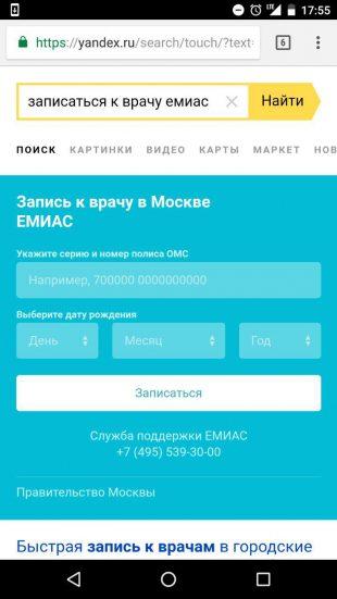 «Яндекс»: онлайн-запись к врачу