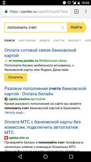 «Яндекс»: пополнение счёта