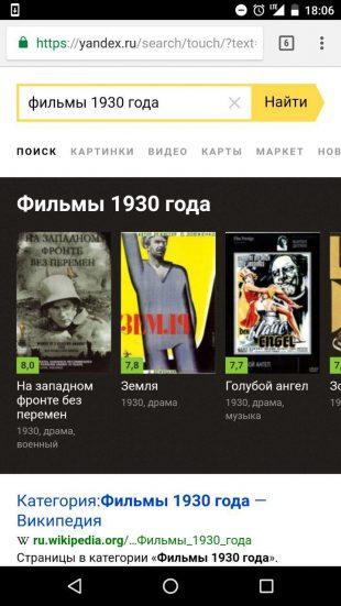 «Яндекс»: подборка фильмов