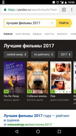 «Яндекс»: лучшие фильмы года