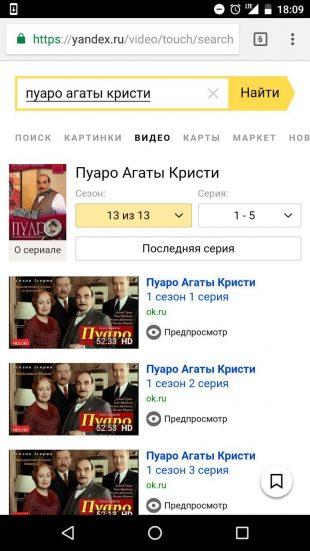 «Яндекс»: поиск по сезонам сериала
