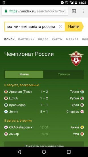«Яндекс»: календарь матчей