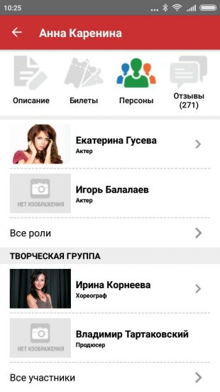 Приложение Ticketland.ru: информация о событии