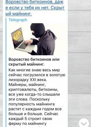 Мошенничество в Telegram