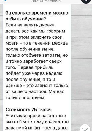 Обман в Telegram