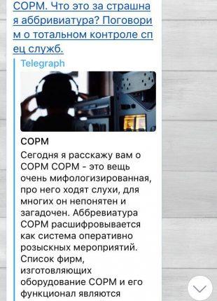 Мошенники в Telegram