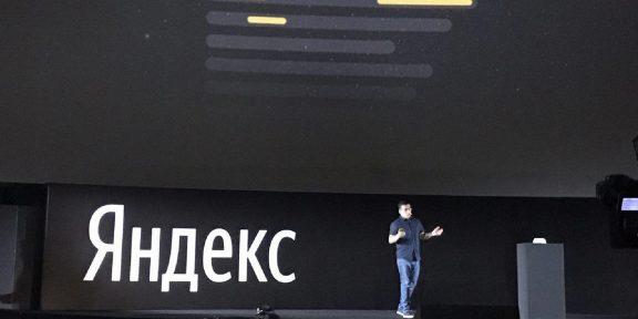 «Яндекс» научился точнее отвечать на сложные запросы