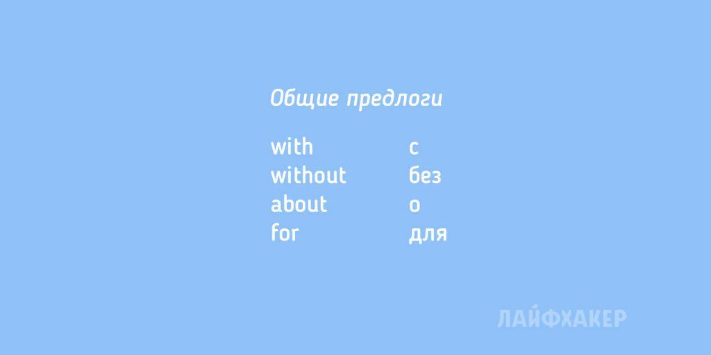 английские слова: общие предлоги