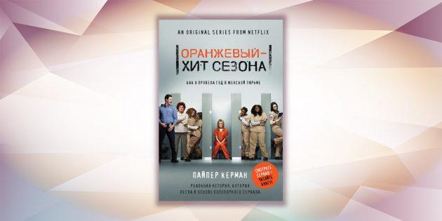 «Оранжевый — хит сезона», Пайпер Керман