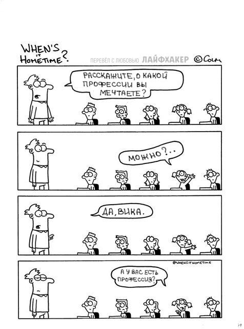 жизнь учителя 12
