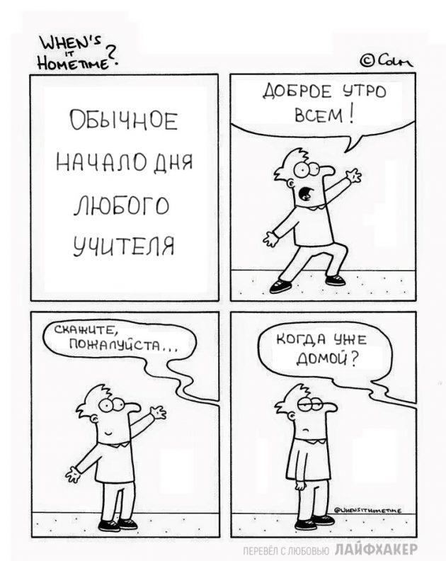 жизнь учителя 13