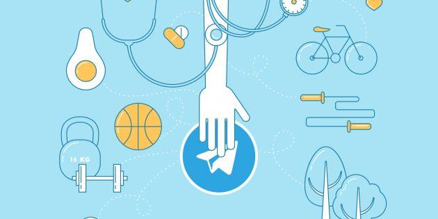 15 Telegram-каналов для тех, кто заботится о своём здоровье