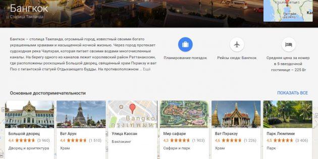 Сервис «Google Авиабилеты» заработал в России и СНГ