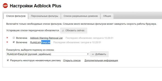 Adblock Plus: фильтр для борьбы с рекламой