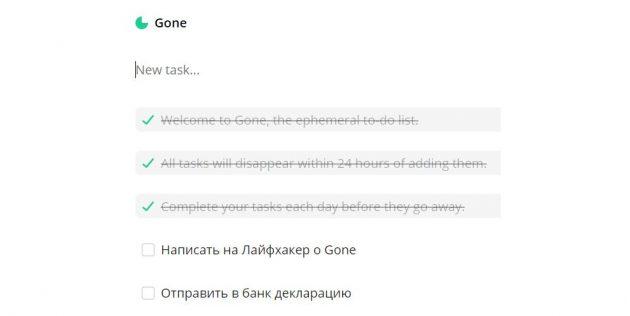 Gone: интерфейс