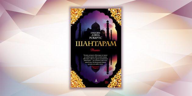 «Шантарам», Грегори Дэвид Робертс