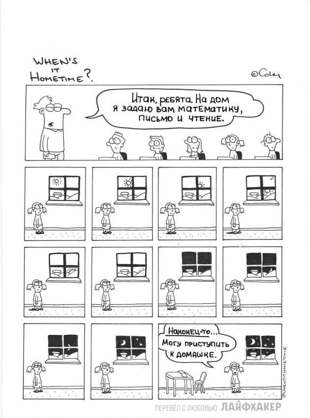 жизнь учителя 6
