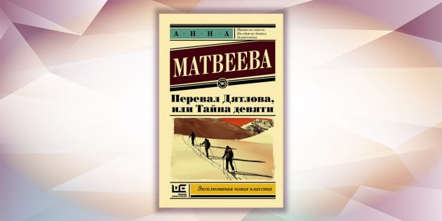 «Перевал Дятлова, или Тайна девяти», Анна Матвеева