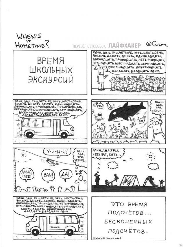 жизнь учителя 9
