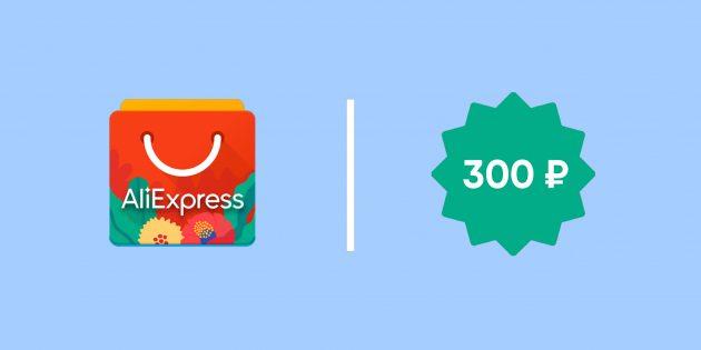 AliExpress: лучшие находки недели не дороже 300 рублей