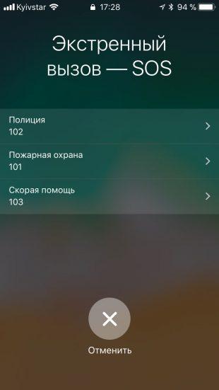 нововведения iOS 11: экстренные вызовы