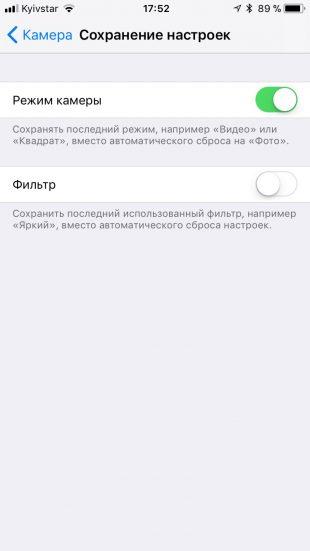 нововведения iOS 11: настройки камеры