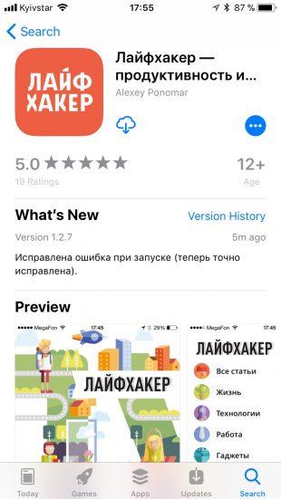 нововведения iOS 11: App Store 2