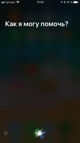 нововведения iOS 11: Siri