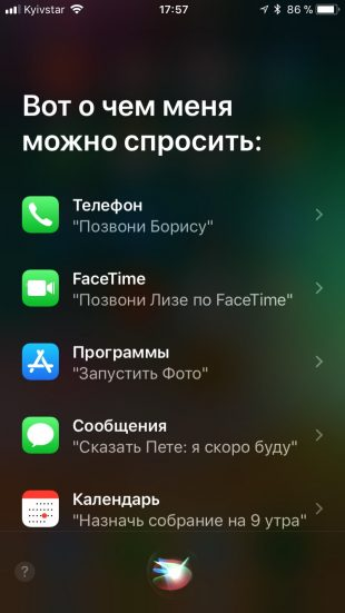 нововведения iOS 11: Siri 2