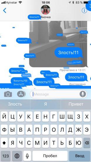 нововведения iOS 11: iMessage 2