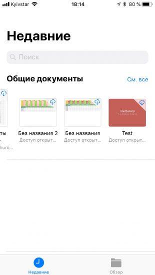 нововведения iOS 11: недавние файлы