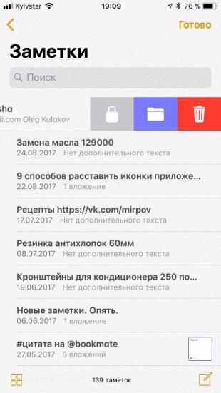 нововведения iOS 11: заметки