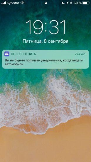 нововведения iOS 11: карты 2