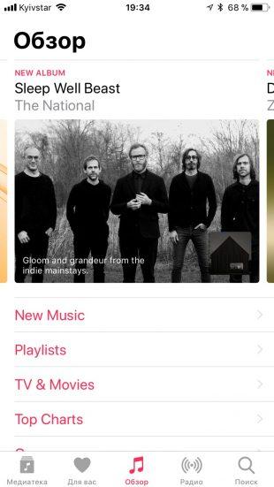нововведения iOS 11: Apple Music