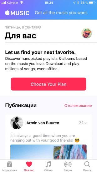 нововведения iOS 11: Apple Music 2