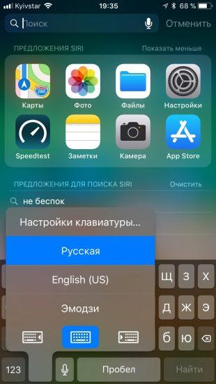 нововведения iOS 11: клавиатура QuickType 2