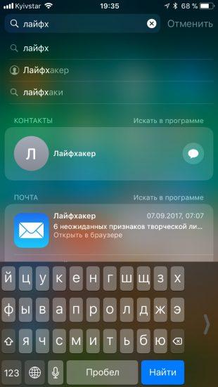нововведения iOS 11: клавиатура QuickType